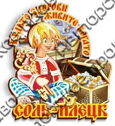 магнит цветной Счастье в дом 02 Соль - Илецк
