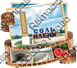 магнит цветной Фотопленка01 Соль - Илецк