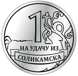 магнит зеркальный Рубль Соликамск