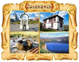 магнит цветной Свиток коллаж Соликамск
