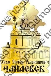 магнит зеркальный Дмитриевский собор Чапаевск