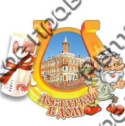 магнит цветной74 Ульяновск