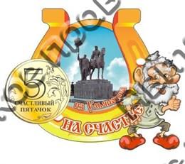 магнит цветной64 Ульяновск