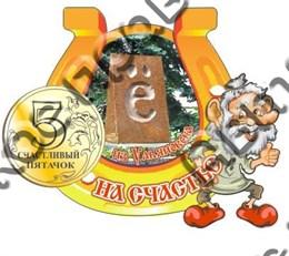 магнит цветной62 Ульяновск