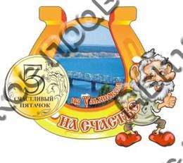 магнит цветной66 Ульяновск