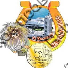 магнит цветной49 Ульяновск