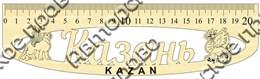 Линейка Казань