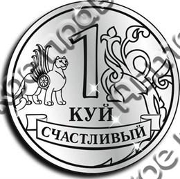 """Магнит """"Зеркальный куй"""" г.Казань 1"""
