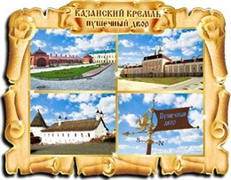 "Магнит ""Свиток-коллаж"" г.Казань 1"