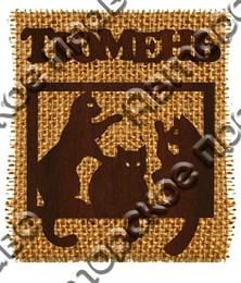 Магнит на мешковине Кошки с символикой Тюмени