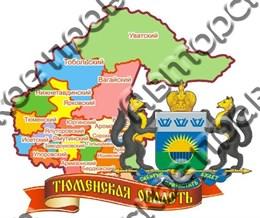 Магнит Карта с гербовой символикой Тюменской области вид 2