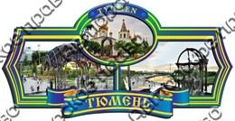 Магнит Этикетка синяя с достопримечательностями Тюмени
