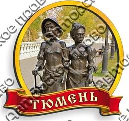 Магнит Круглая рамка на ленте с достопримечательностями Тюмени