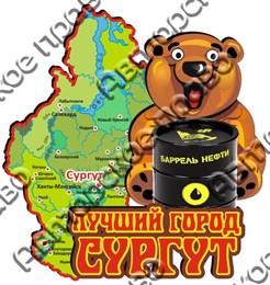 магнит цветной 2-х слойный Карта с мишкой и бочкой Сургут