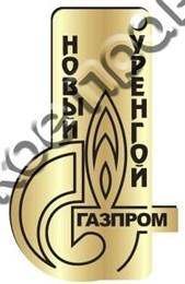 Брелок зеркальный с логотипом Нового Уренгоя