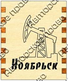 Спички на магните из дерева с гравировкой Нефтекачалка г.Ноябрьск