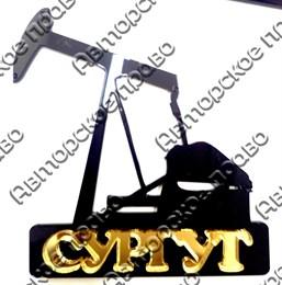 магнит зеркальный Нефтекачалка № 2 Сургут