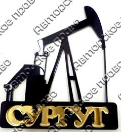 магнит зеркальный Нефтекачалка № 3 Сургут