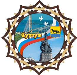 Тарелка-панно 25см вид 2 с символикой Сургута