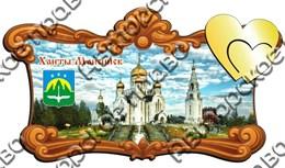 Купить магнитик на холодильник свиток фигурный Ханты-Мансийск 1