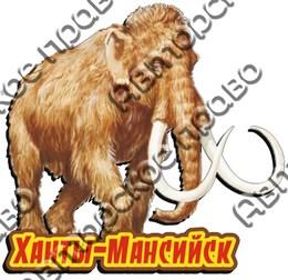 Купить магнитик из дерева цветной мамонт Ханты-Мансийск