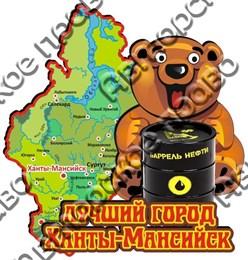 Купить магнитик на холодильник Карта с мишкой с подвижными глазками с бочкой нефти Ханты-Мансийск