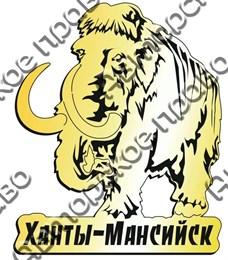 Купить магнитик на холодильник зеркальный мамонт Ханты-Мансийск