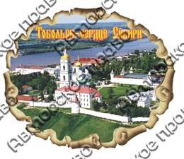 Купить магнитик на холодильник свиток овал с видами города Тобольск 2