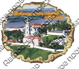 Купить магнитик на холодильник свиток овал с видами города Тобольск 3