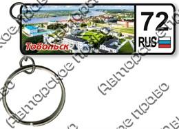 Брелок номер региона Тобольск