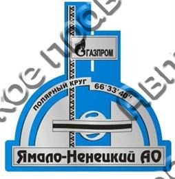 Купить магнитик зеркальный Стелла с логотипом Газпром Ямало-Ненецкий АО