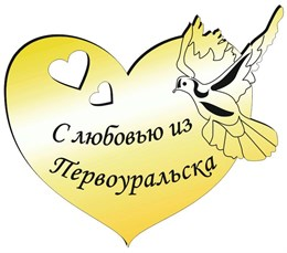 Купить магнитик зеркальный сердце Первоуральск