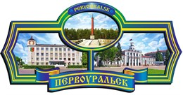 Купить магнитик из дерева этикетка коллаж достопримечательность Первоуральск
