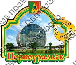 Купить магнитик из дерева зеленая рамка с гербом достопримечательность Первоуральск