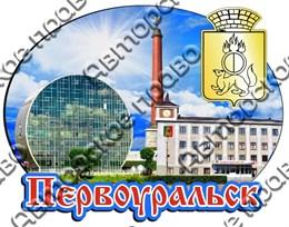Купить магнитик достопримечательность города с зеркальным гербом Первоуральск