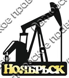 Купить магнитик на холодильник нефтяная вышка Ноябрьск