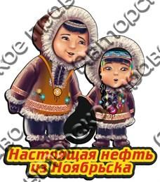 Купить магнитик на холодильник дети с каплей нефти Ноябрьск