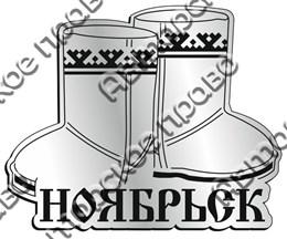 Купить магнитик на холодильник Унты Ноябрьск