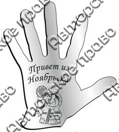 Купить магнитик на холодильник ладонь Ноябрьск