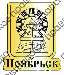 Купить магнитик на холодильник Зеркальный герб Ноябрьск