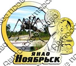 Купить магнитик на холодильник Зеркальный круг с достопримечательностью Ноябрьск 2