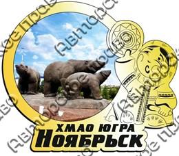 Купить магнитик на холодильник Зеркальный круг с достопримечательностью Ноябрьск