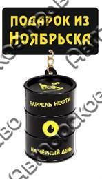 Купить магнитик на холодильник Бочка нефти Ноябрьск