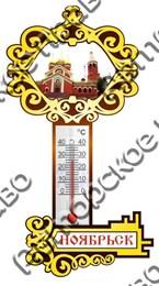 Купить магнитик на холодильник ключ с термометром Ноябрьск