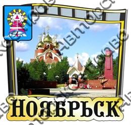 Купить магнитик на холодильник Слайд с зеркальной надписью и видами города Ноябрьск 1