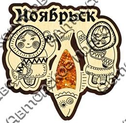 Купить магнитик на холодильник Янтарный северные народы с сельдью Ноябрьск