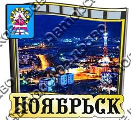 Купить магнитик на холодильник Слайд с зеркальной надписью и видами города Ноябрьск 2