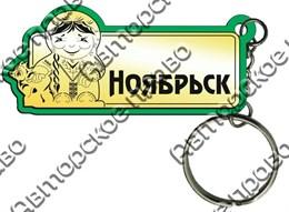 Брелок зеркальный Северные народы Ноябрьск 1