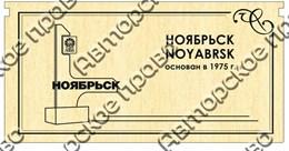 Купюрница из дерева Ноябрьск 2