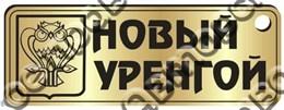 Купить брелок зеркальный с гербом Новый Уренгой